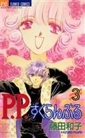 P.P.すくらんぶる(3)