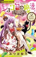 ショコラの魔法(20)~tricky beans~