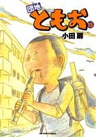 団地ともお(15)