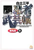 忍者武芸帳(影丸伝)(8)