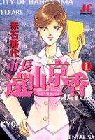 『市長 遠山京香(1)』の電子書籍