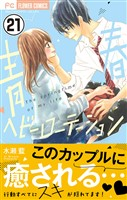 青春ヘビーローテーション【マイクロ】(21)