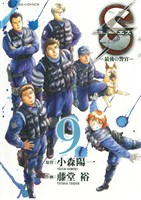 Sエス―最後の警官―(9)