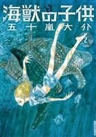 海獣の子供(2)