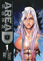 AREA D 異能領域(1)【期間限定 無料お試し版】