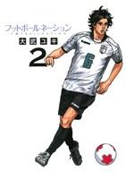 フットボールネーション(2)