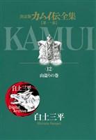カムイ伝全集 第一部(12)