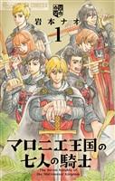 マロニエ王国の七人の騎士(1)【期間限定 無料お試し版】