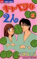 キャベツな2人(2)