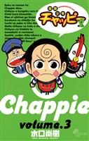 地底少年チャッピー(3)