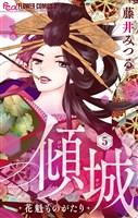 傾城~花魁ものがたり~【マイクロ】(5)