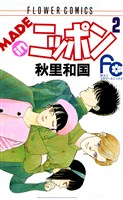 MADE in ニッポン(2)
