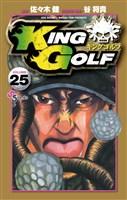 KING GOLF(25)