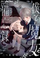 僕と魔女についての備忘録【マイクロ】(9)