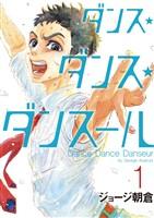 ダンス・ダンス・ダンスール(1)