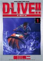 D-LIVE!!(1)【期間限定 無料お試し版】