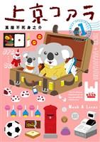 上京コアラ(1)