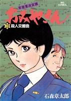 おみやさん ビッグコミック版(3)