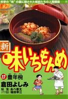 新・味いちもんめ(17)