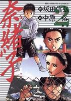 奈緒子(2)