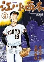 江川と西本(4)