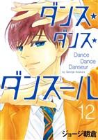 ダンス・ダンス・ダンスール(12)
