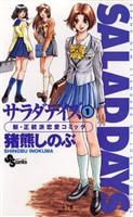 SALAD DAYS(1)【期間限定 無料お試し版】