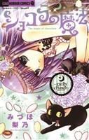 ショコラの魔法(7)~guilty crunch~