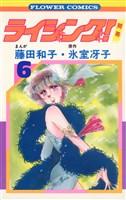 ライジング!(6)