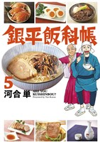 銀平飯科帳(5)