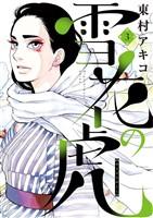 雪花の虎(3)【期間限定 無料お試し版】