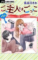 ご主人さまごっこ【マイクロ】(5)