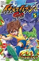 イナズマイレブン GO(5)