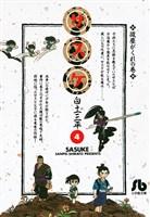 サスケ(4)