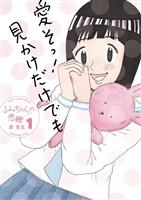 るみちゃんの恋鰹(1)