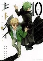 ヒトクイ-origin-(10)