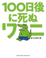 100日後に死ぬワニ(1)