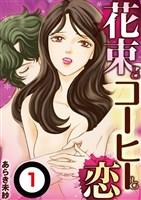 花束とコーヒーと恋(分冊版)(1)
