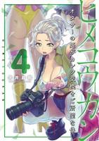 ヒメコウカン~オタサーの姫がカレシ交換をご所望な件~(4)
