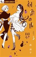初恋の世界(5)