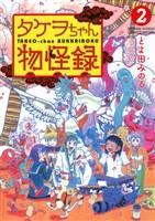 タケヲちゃん物怪録(2)