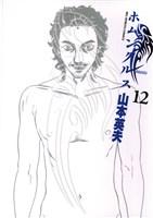 ホムンクルス(12)