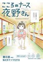 こころのナース夜野さん【単話】(6)