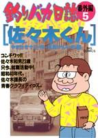 釣りバカ日誌 番外編(5)佐々木くん