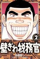 壁ぎわ税務官(2)