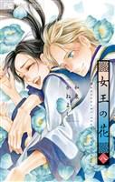 女王の花 【コミック】(8)
