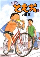 団地ともお(5)