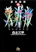 忍法秘話(4)