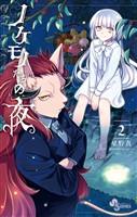 ノケモノたちの夜(2)