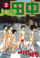 中退アフロ田中(2)